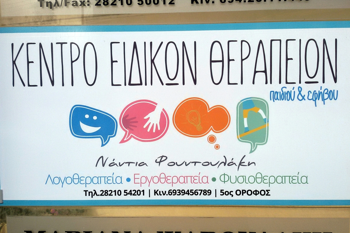 Nadia Fountoulaki Logotherapy Centre -