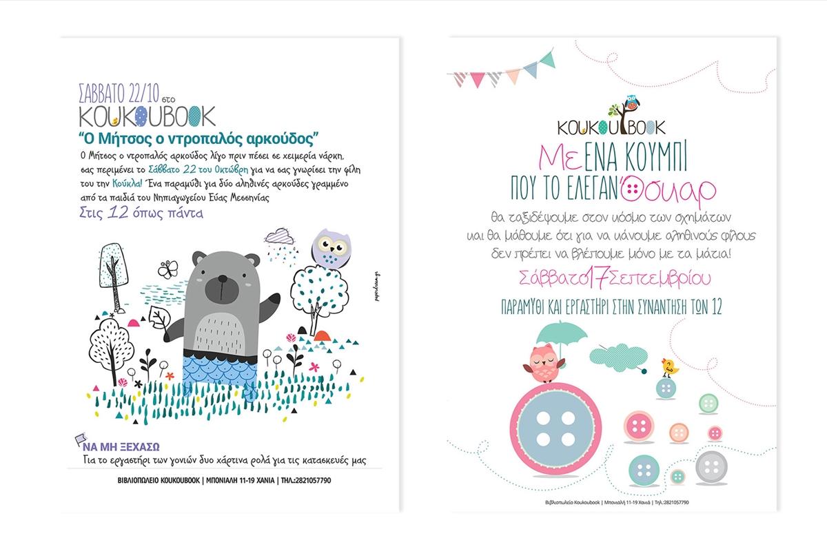 Posters | Bookstore Koukoubook -
